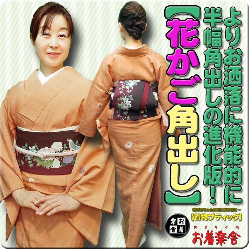 f:id:okirakuya-kimono:20210403175254p:plain