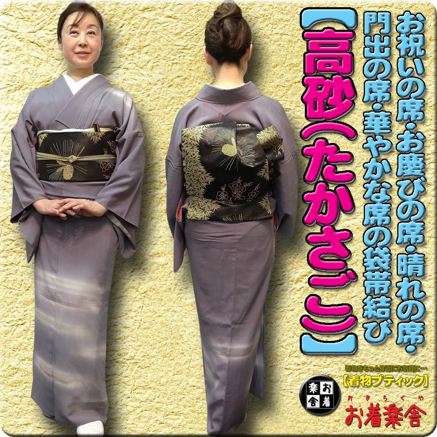 f:id:okirakuya-kimono:20210410101907p:plain