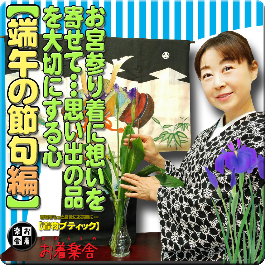 f:id:okirakuya-kimono:20210504192020p:plain