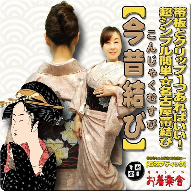 f:id:okirakuya-kimono:20210508104600j:image