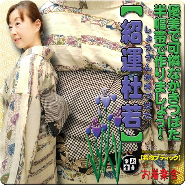 f:id:okirakuya-kimono:20210515104535j:image