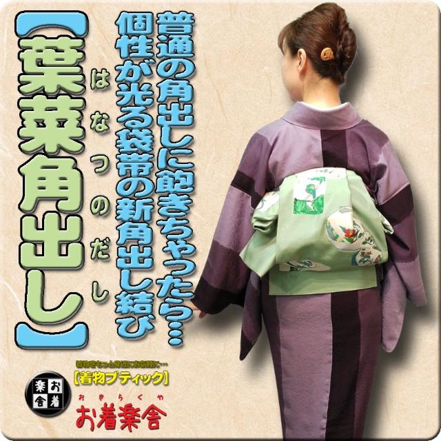 f:id:okirakuya-kimono:20210522001603j:image
