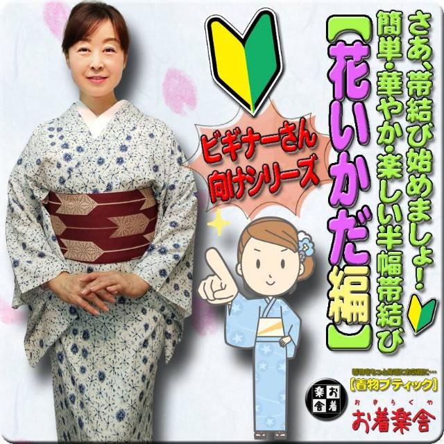 f:id:okirakuya-kimono:20210608144404j:image