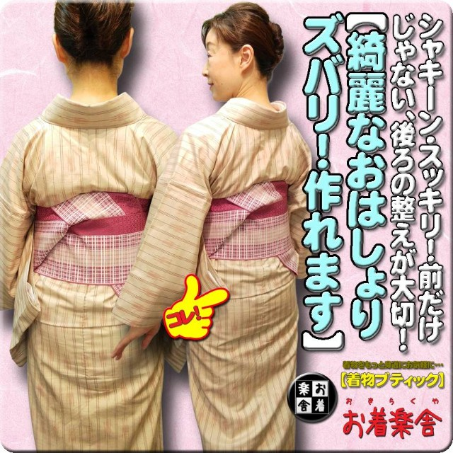 f:id:okirakuya-kimono:20210612092228j:image