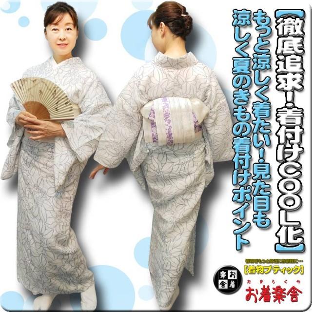f:id:okirakuya-kimono:20210710071742j:image