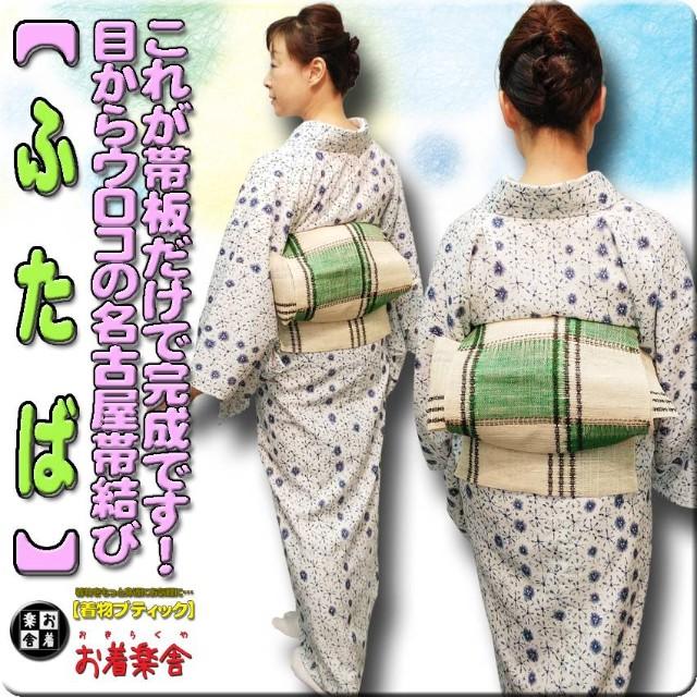 f:id:okirakuya-kimono:20210813085109j:image