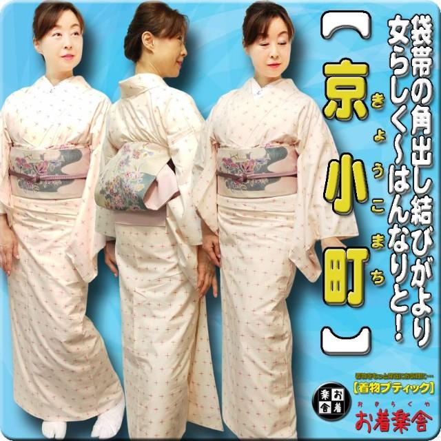 f:id:okirakuya-kimono:20210821081512j:image