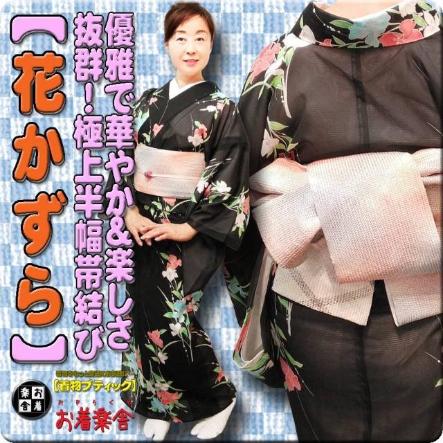 f:id:okirakuya-kimono:20210828070414j:image