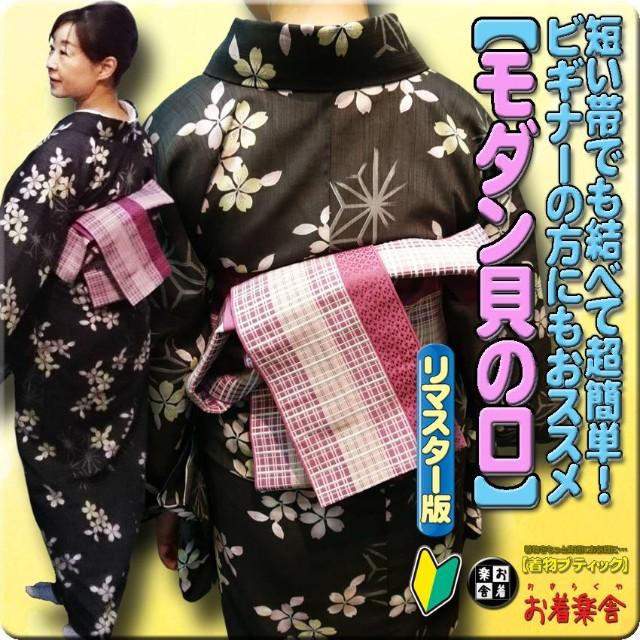 f:id:okirakuya-kimono:20210911104858j:image