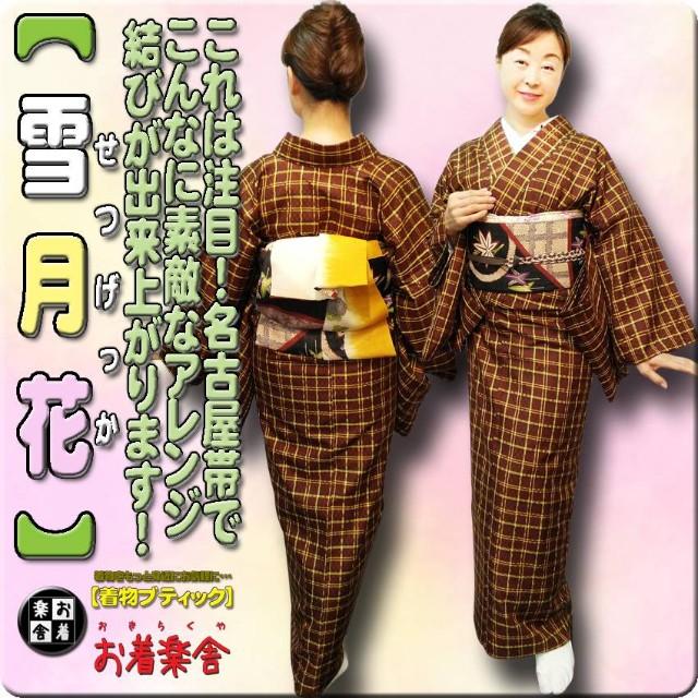 f:id:okirakuya-kimono:20210918100811j:image