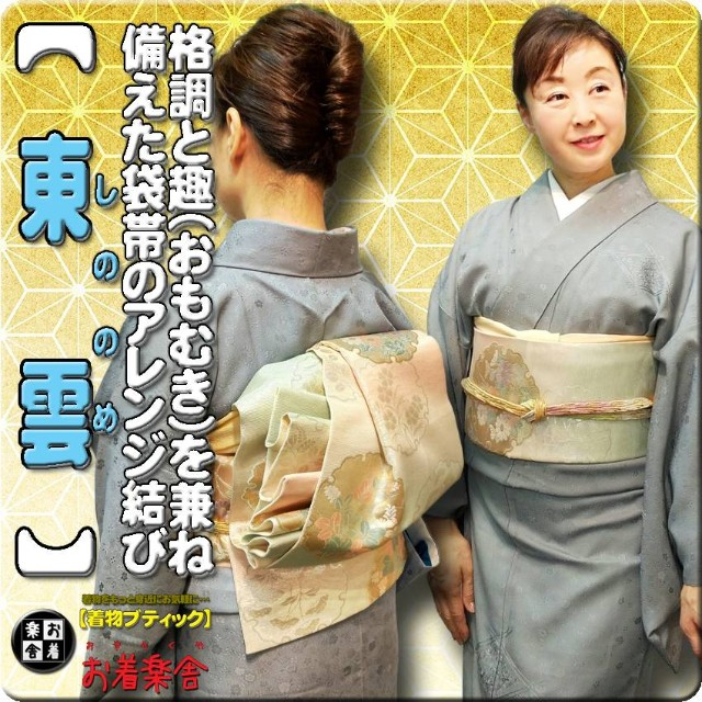 f:id:okirakuya-kimono:20211002064730j:image