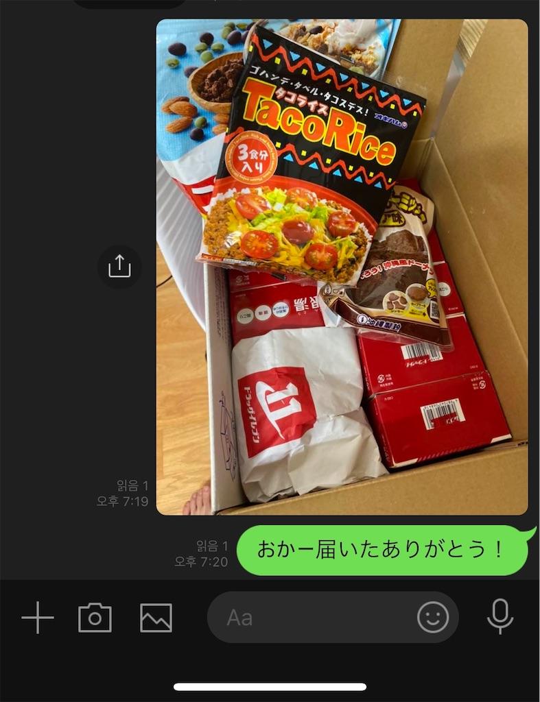 f:id:okiro10914:20200716185945j:image