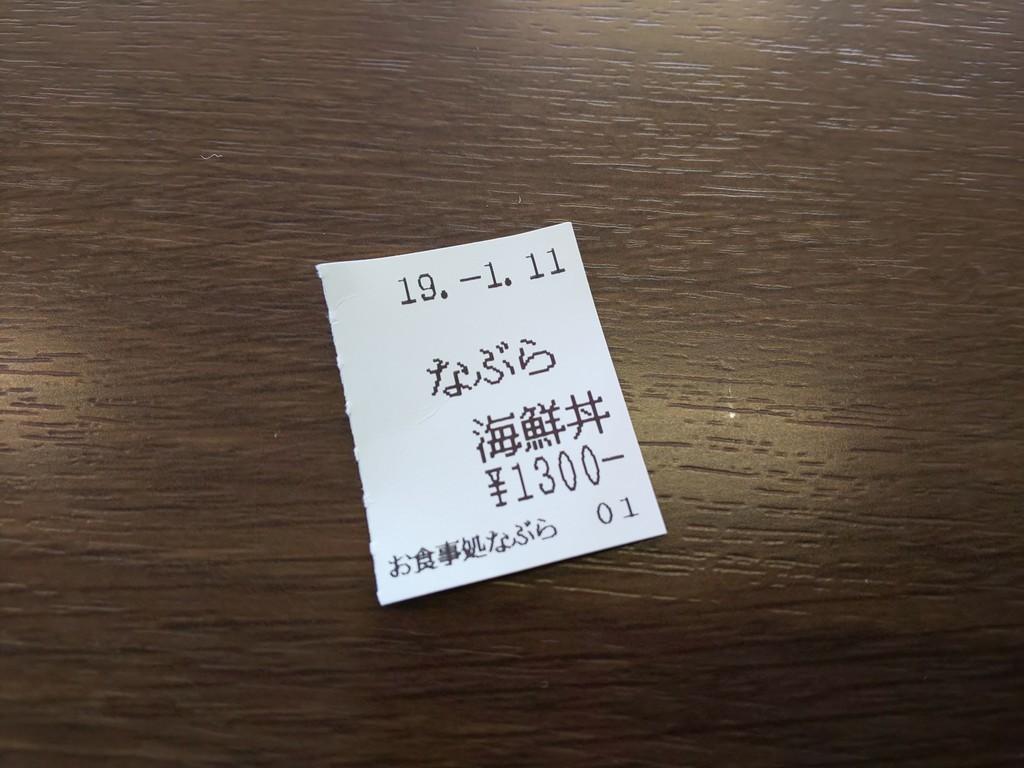 f:id:okitsune:20190111114133j:plain