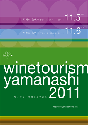 winetourism(2011)