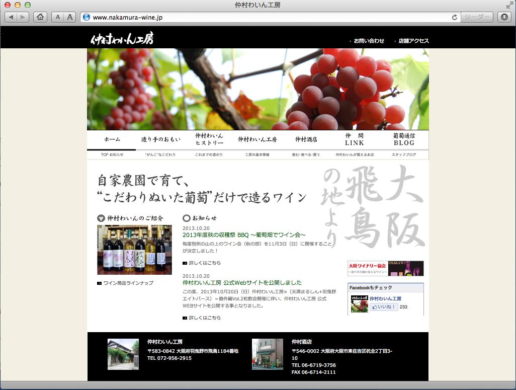 仲村わいん工房Webサイト