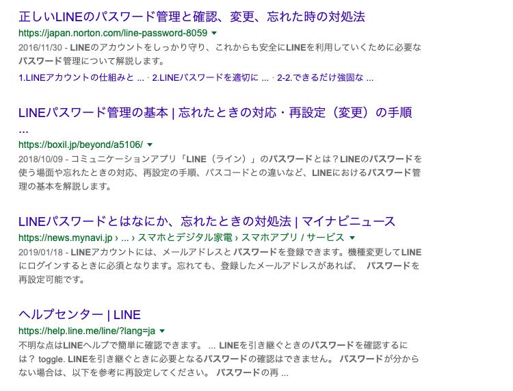 LINEパスワード検索トップ