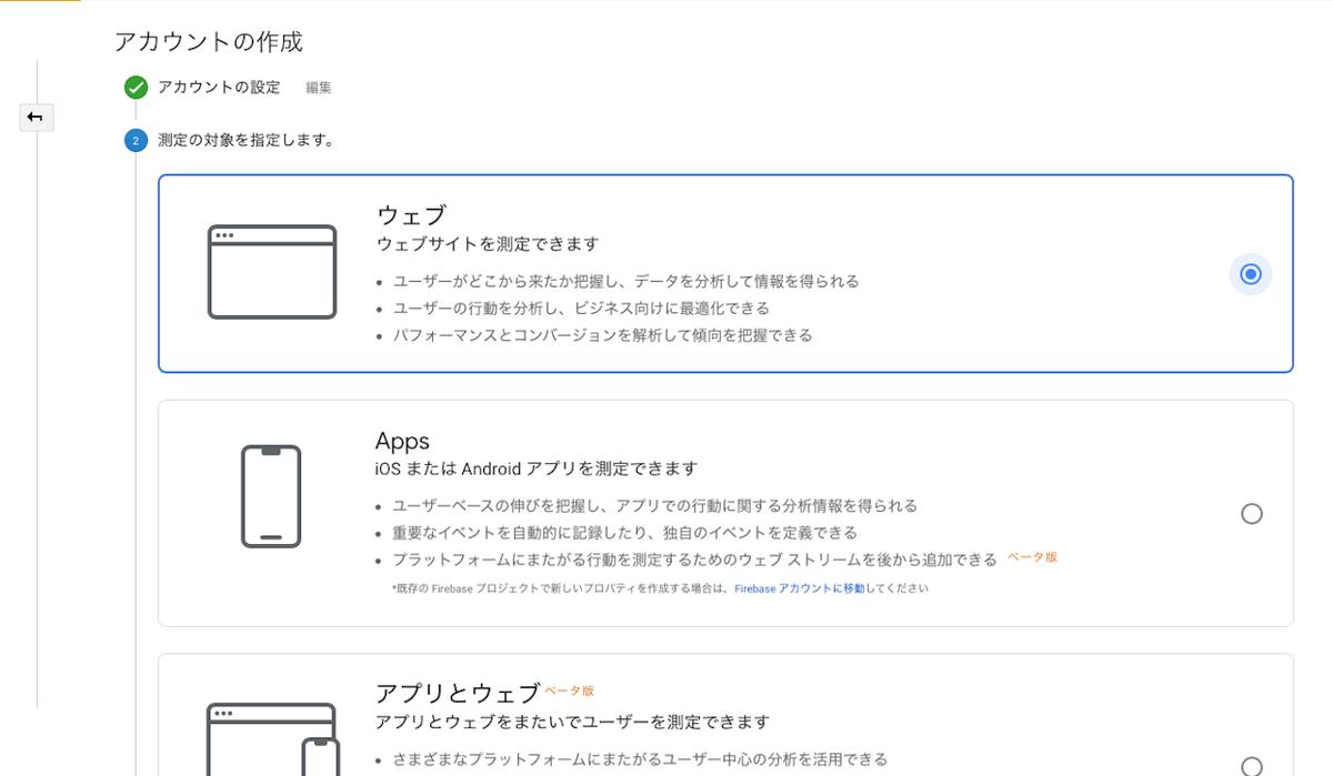 Webの選択