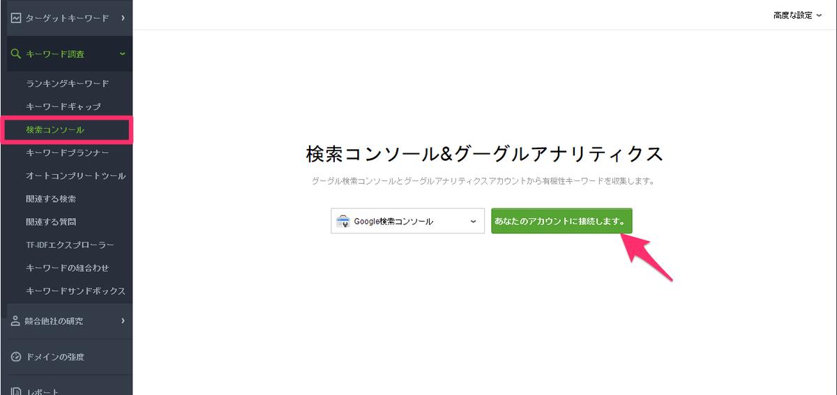 検索コンソール画面