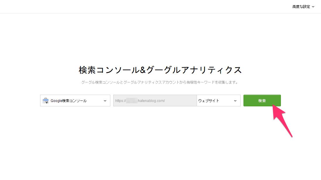 検索ボタン