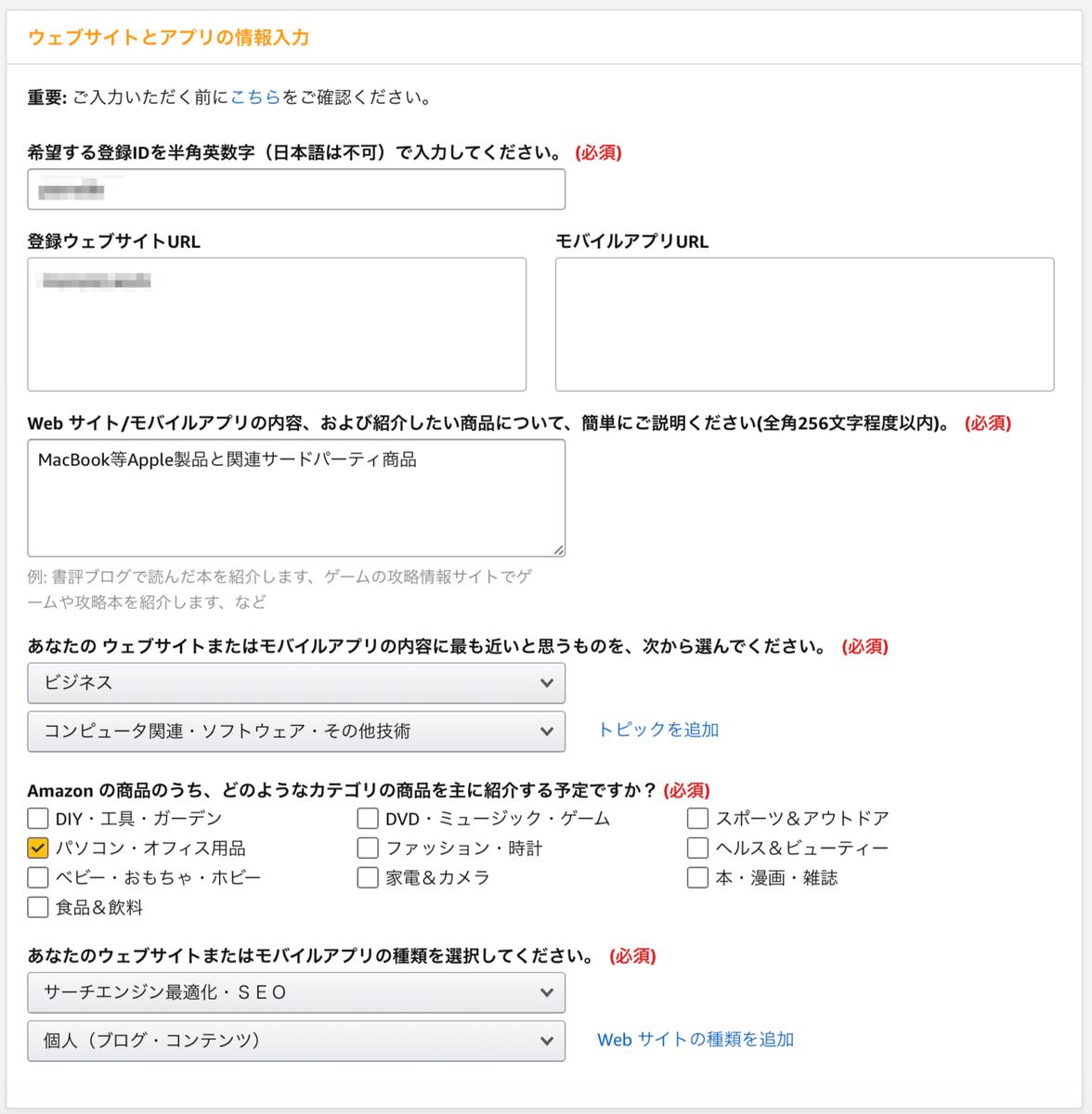 ウェブサイト情報入力