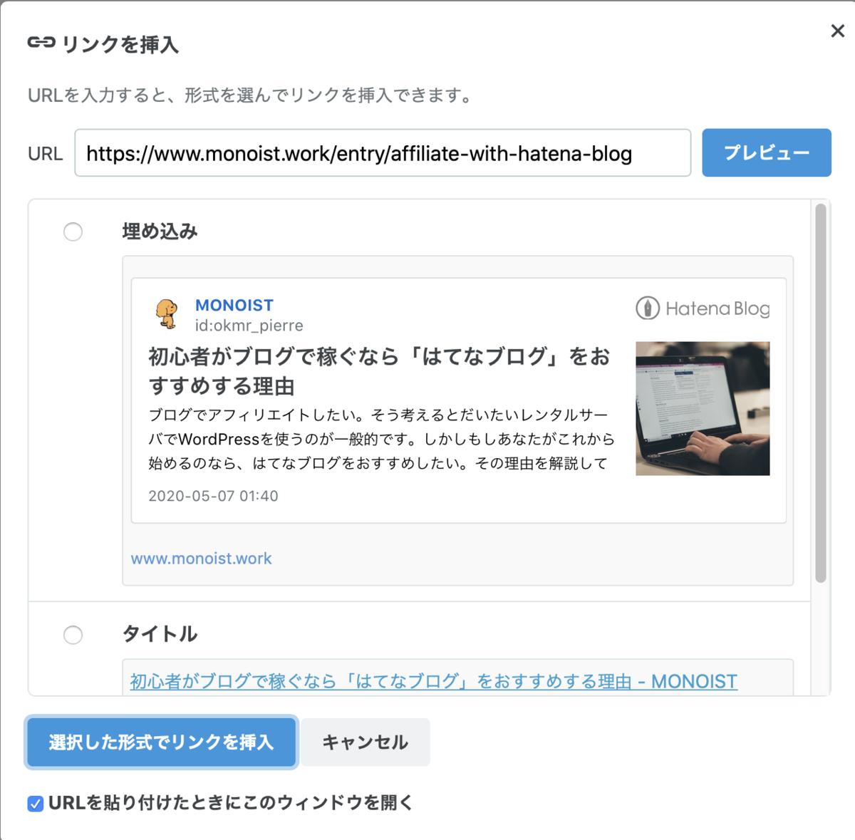 リンク作成画面