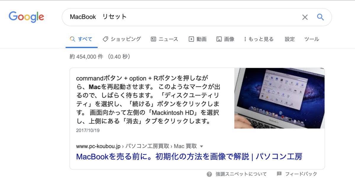Googleスニペット