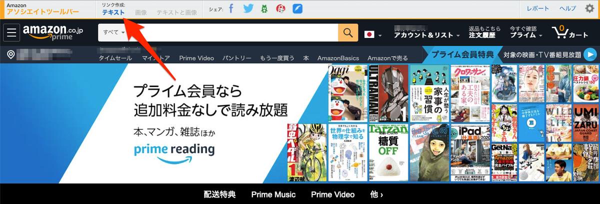 Amazonプライムページ