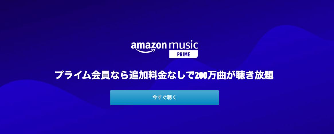 アマゾン プライム ミュージック 使い方