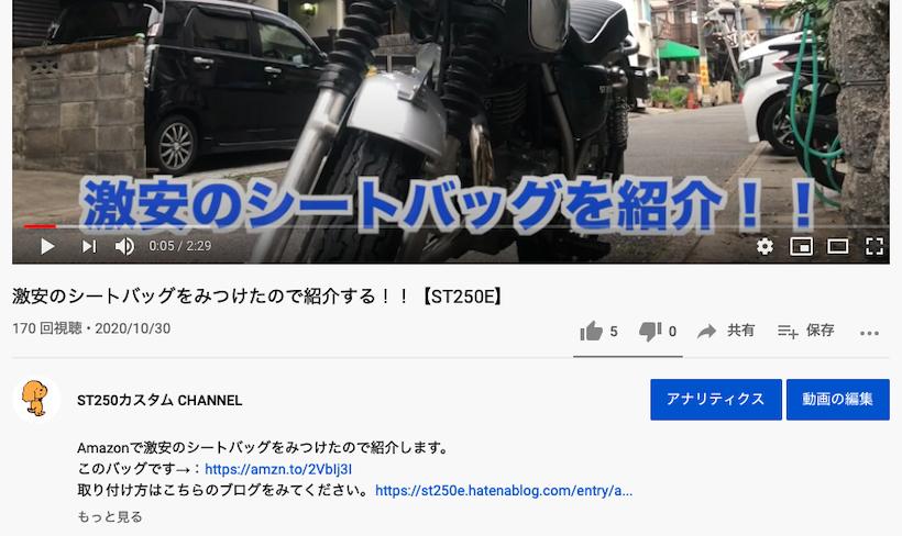 動画詳細欄