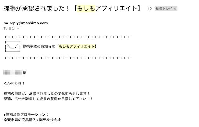 メール文面