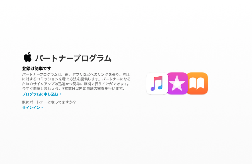 Appleパートナープログラム