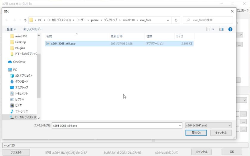 対応するexeファイル