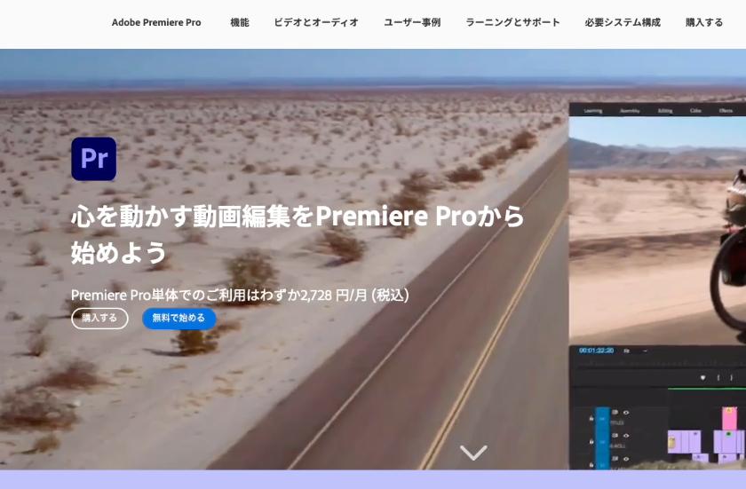 Adobeのページ