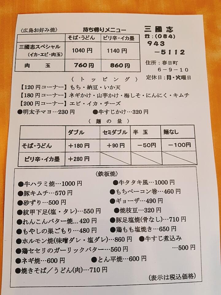f:id:oko-sangokushi:20200419112310j:plain