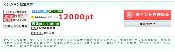 f:id:okodukaikasegu:20180418004835p:plain