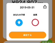 f:id:okodukaikasegu:20190603000943p:plain