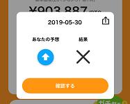 f:id:okodukaikasegu:20190603000950p:plain