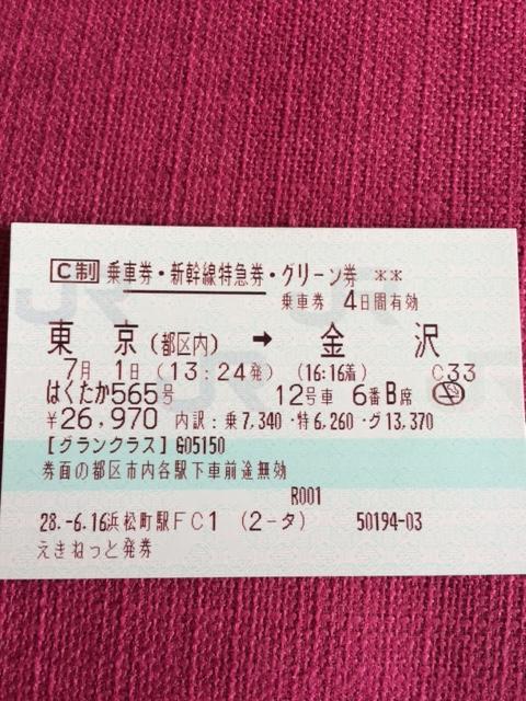 f:id:okomaru-arisuke:20160701102251j:plain