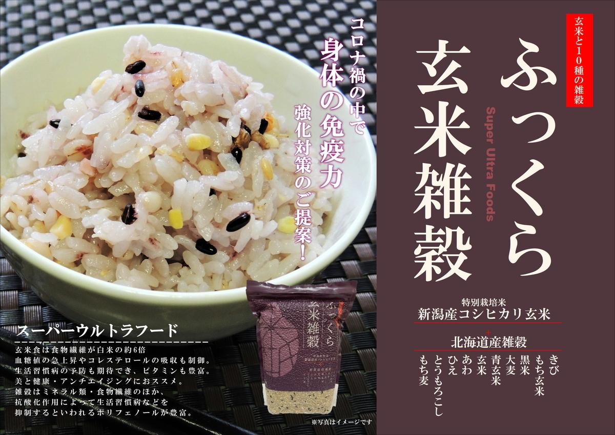 ふっくら玄米雑穀