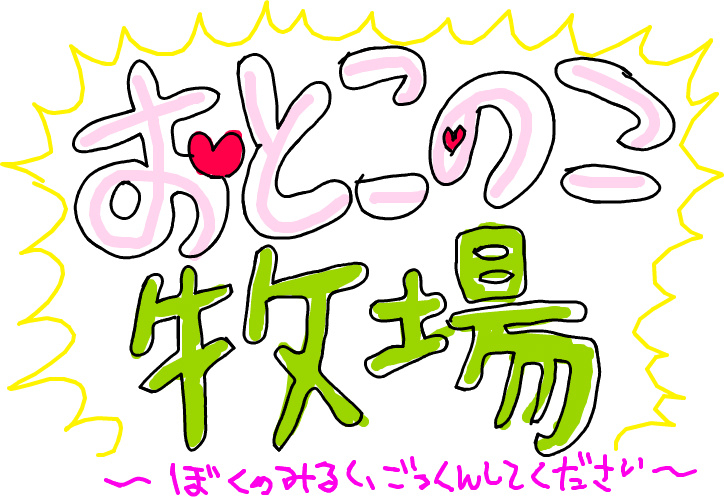 f:id:okome_chan:20090515030649j:image