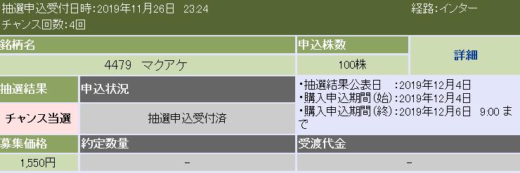 f:id:okometsubu-blog:20191205000445p:plain