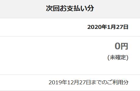f:id:okometsubu-blog:20191230141816p:plain