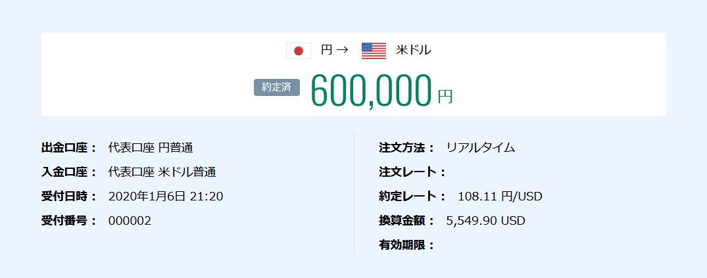 f:id:okometsubu-blog:20200107211317p:plain