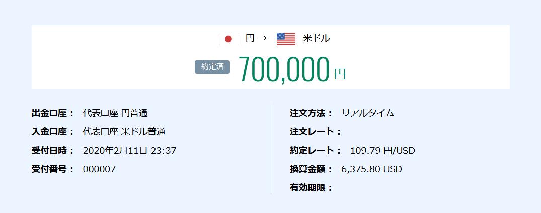f:id:okometsubu-blog:20200211234911p:plain