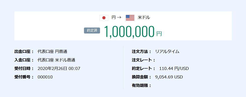 f:id:okometsubu-blog:20200226225235p:plain