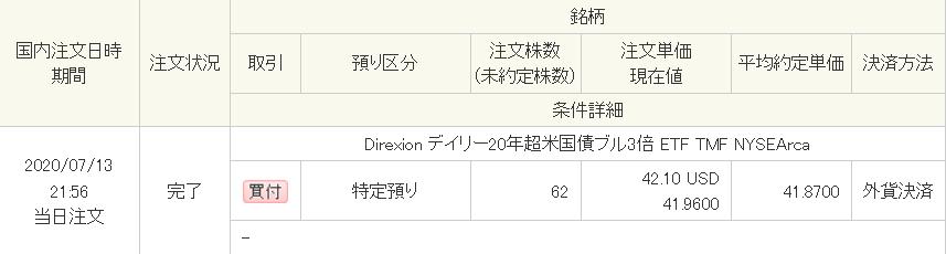 f:id:okometsubu-blog:20200714101924p:plain