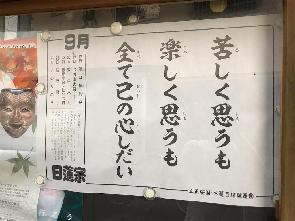 f:id:okomo-t-aig-a-kahiro:20180920214140j:image