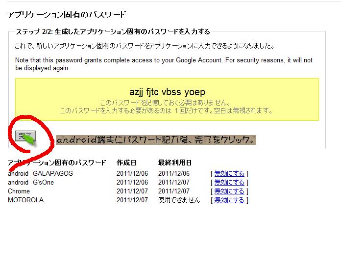 アプリケーション固有のパスワード画面