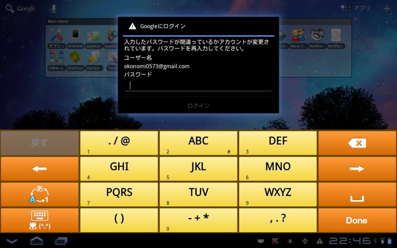 アプリケーション固有のパスワード入力