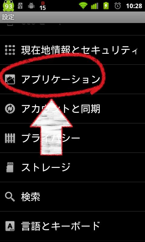 アプリケーションをクリック